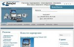 datajet.ru